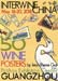 50 Wine Posters